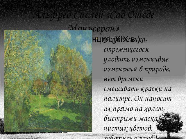 Альфред Сислей «Сад Ошеде Монжерон» (Масло. Франция. XIX в.) У художника, стр...