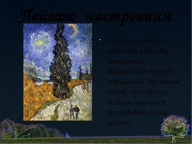Пейзаж настроения Художник, тонко чувствуя цветовые отношения, вызванные в пр...