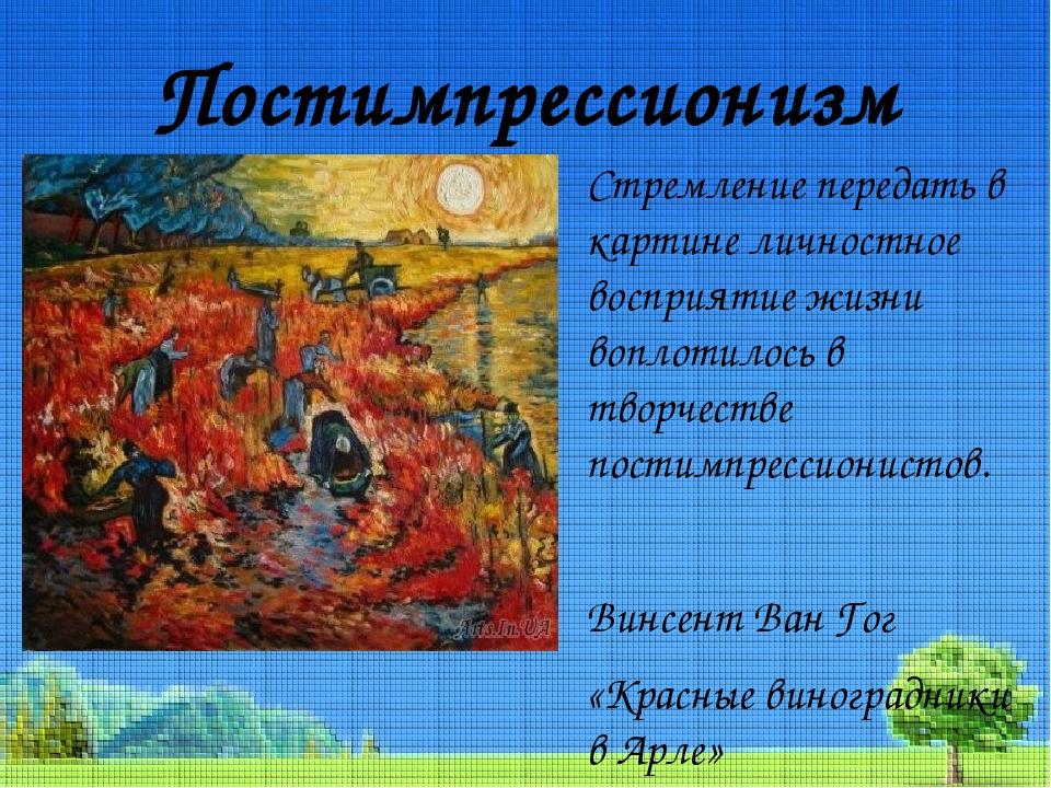 Постимпрессионизм Стремление передать в картине личностное восприятие жизни в...
