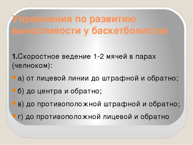 Упражнения по развитию выносливости у баскетболистов 1.Скоростное ведение 1-2...