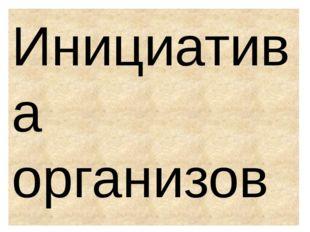 Инициатива организована совместно с Министерством образования и науки РФ, Мин