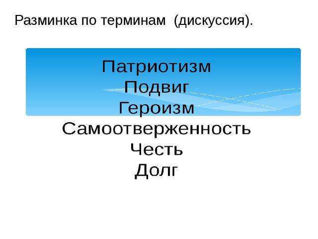 Разминка по терминам (дискуссия).