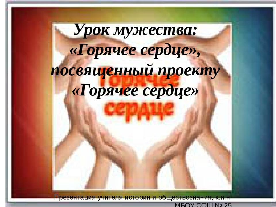 Урок мужества: «Горячее сердце», посвященный проекту «Горячее сердце» Презент...