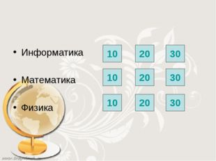 Информатика Математика Физика 10 20 30 10 20 30 10 20 30