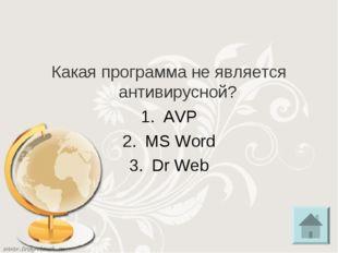 Какая программа не является антивирусной? AVP MS Word Dr Web