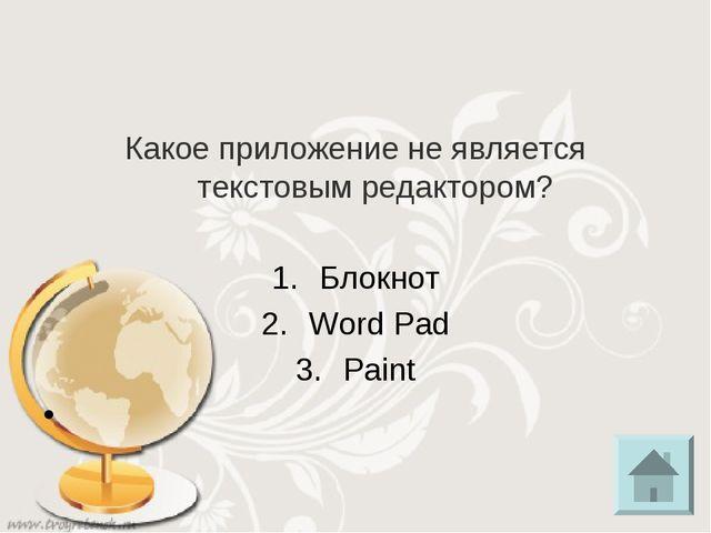 Какое приложение не является текстовым редактором? Блокнот Word Pad Paint