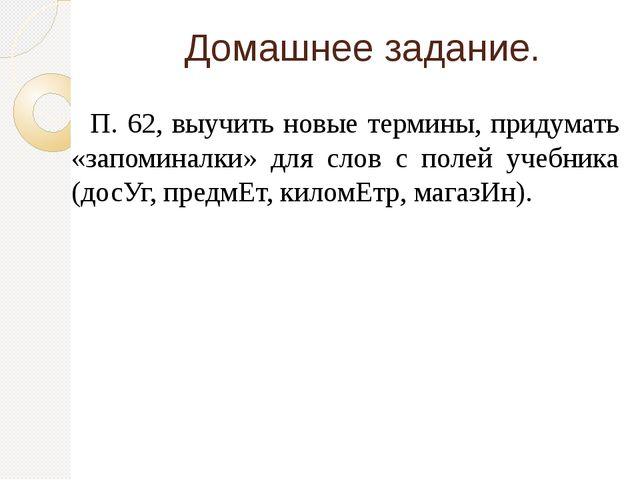 Домашнее задание. П. 62, выучить новые термины, придумать «запоминалки» для с...