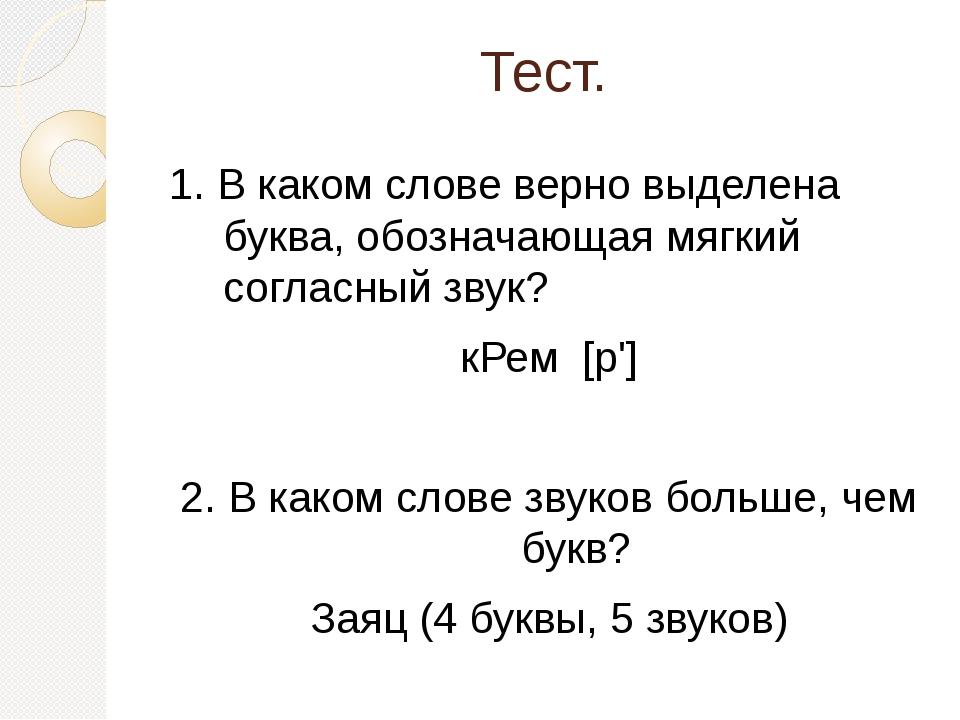 Тест. 1. В каком слове верно выделена буква, обозначающая мягкий согласный зв...
