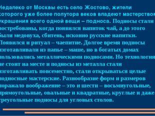 Недалеко от Москвы есть село Жостово, жители которого уже более полутора веко