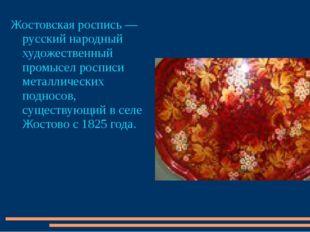 Жостовская роспись — русский народный художественный промысел росписи металли
