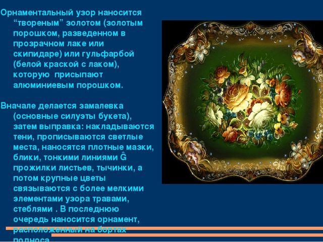 """Орнаментальный узор наносится """"твореным"""" золотом (золотым порошком, разведенн..."""