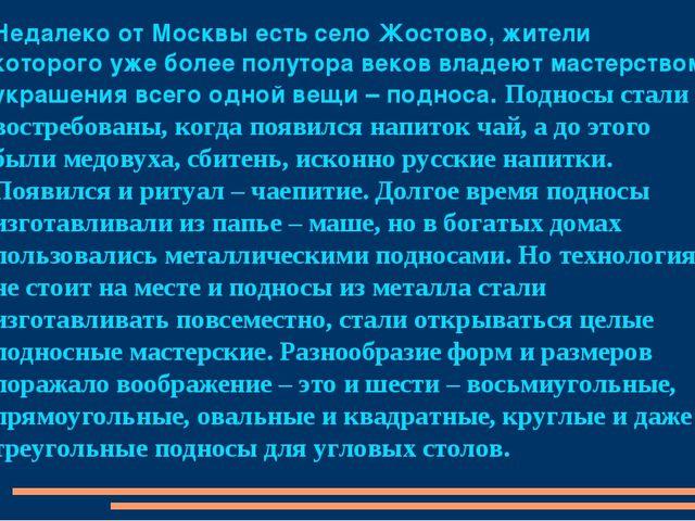 Недалеко от Москвы есть село Жостово, жители которого уже более полутора веко...