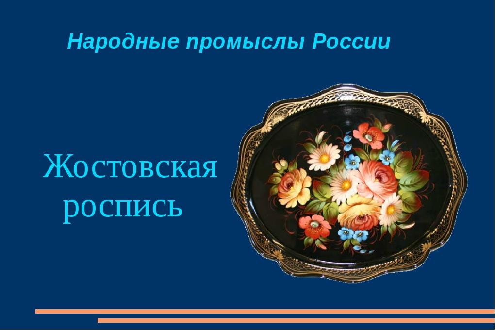 Народные промыслы России Жостовская роспись