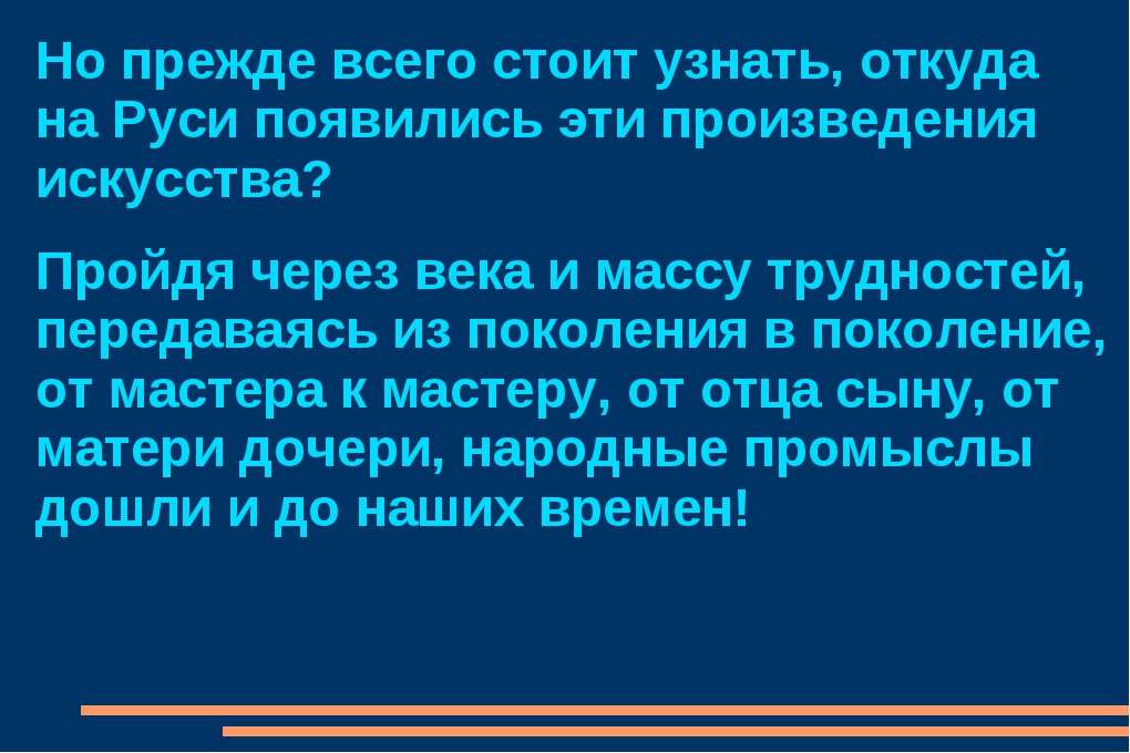 Но прежде всего стоит узнать, откуда на Руси появились эти произведения искус...