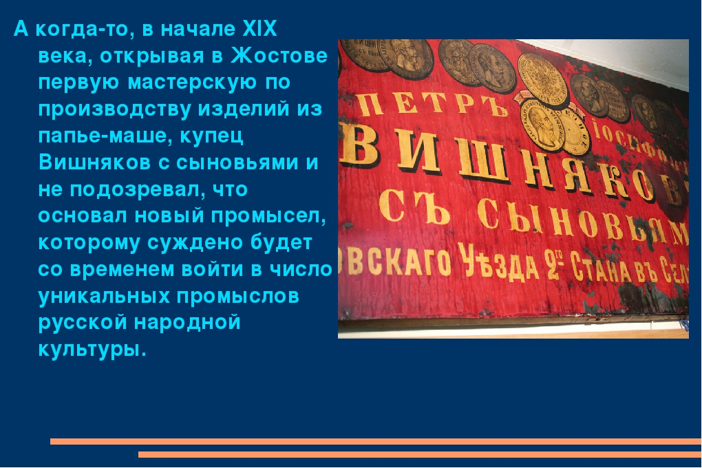 А когда-то, в начале XIX века, открывая в Жостове первую мастерскую по произв...