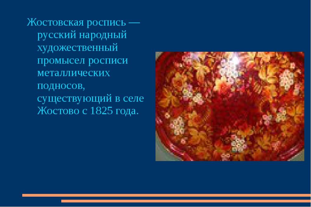 Жостовская роспись — русский народный художественный промысел росписи металли...