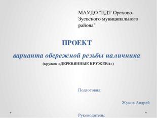 ПРОЕКТ варианта обережной резьбы наличника Подготовил: Жуков Андрей Руководит