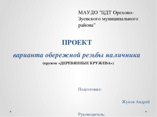 ПРОЕКТ варианта обережной резьбы наличника Подготовил: Жуков Андрей Руководит...