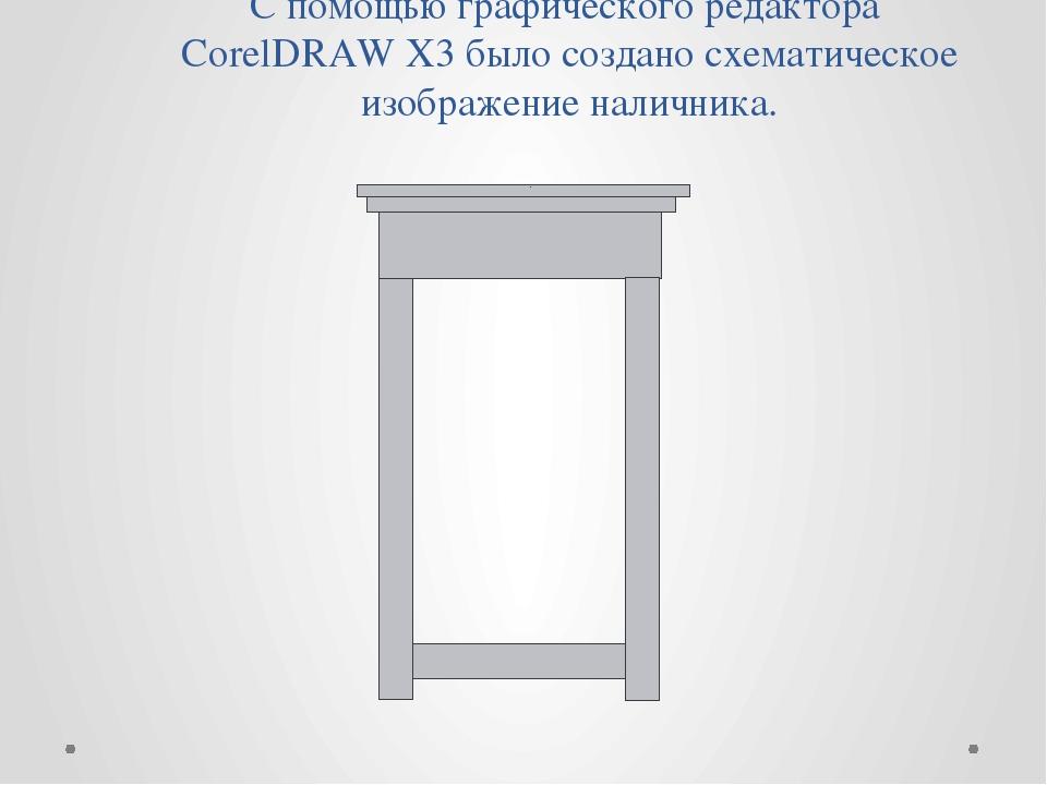 С помощью графического редактора CorelDRAW X3 было создано схематическое изоб...