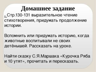 Домашнее задание . Стр.130-131 выразительное чтение стихотворения, придумать