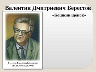 Валентин Дмитриевич Берестов «Кошкин щенок»