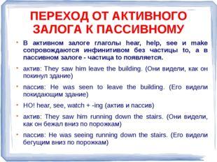 В активном залоге глаголы hear, help, see и make сопровождаются инфинитивом б
