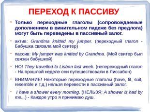 ПЕРЕХОД К ПАССИВУ Только переходные глаголы (сопровождаемые дополнением в вин