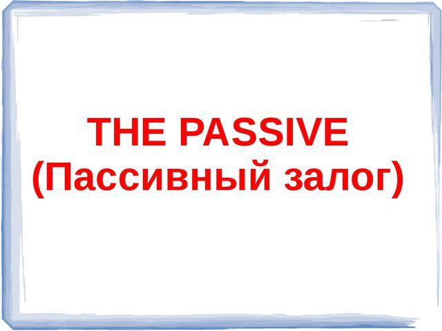 THE PASSIVE (Пассивный залог)