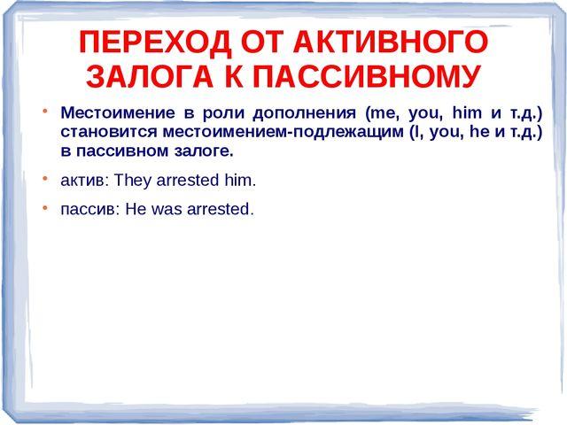 Местоимение в роли дополнения (me, you, him и т.д.) становится местоимением-п...