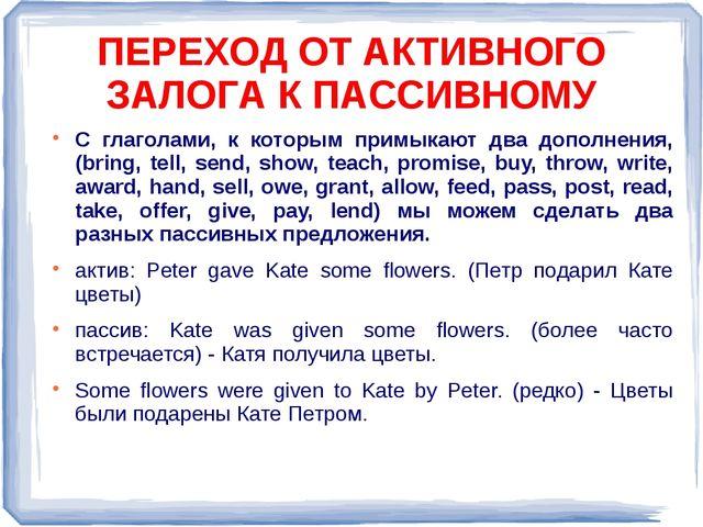 С глаголами, к которым примыкают два дополнения, (bring, tell, send, show, te...