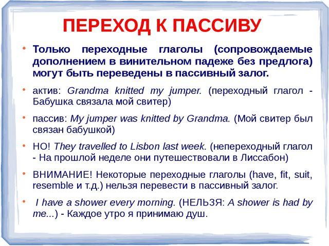 ПЕРЕХОД К ПАССИВУ Только переходные глаголы (сопровождаемые дополнением в вин...