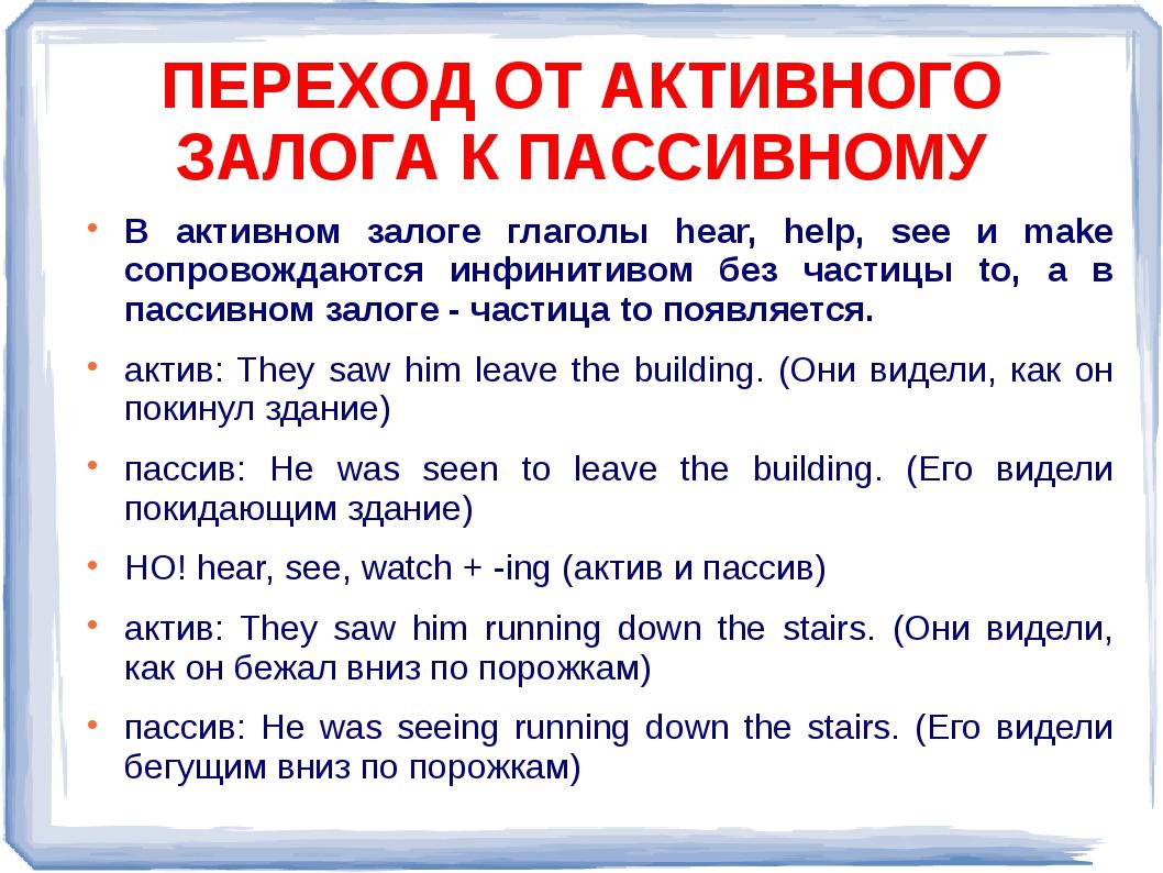 В активном залоге глаголы hear, help, see и make сопровождаются инфинитивом б...