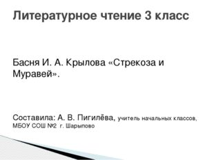 Басня И. А. Крылова «Стрекоза и Муравей». Составила: А. В. Пигилёва, учитель