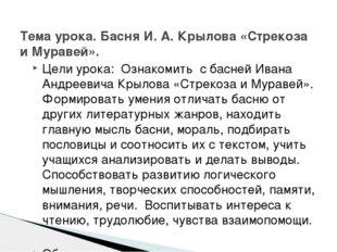 Цели урока: Ознакомить с басней Ивана Андреевича Крылова «Стрекоза и Муравей»