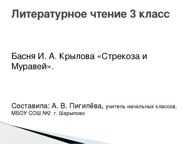 Басня И. А. Крылова «Стрекоза и Муравей». Составила: А. В. Пигилёва, учитель...