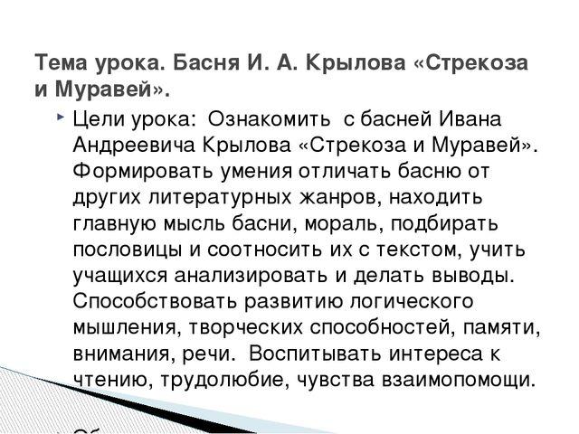 Цели урока: Ознакомить с басней Ивана Андреевича Крылова «Стрекоза и Муравей»...