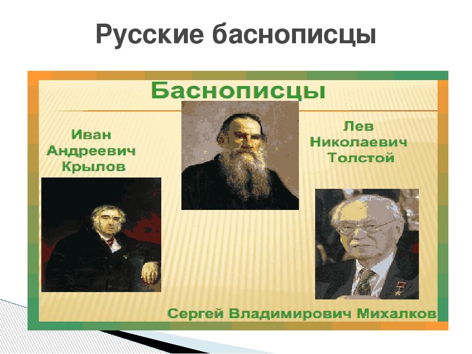 Русские баснописцы