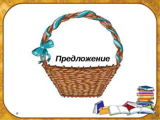 Предложение ©Ольга Михайловна Носова