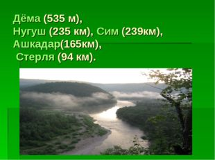 Дёма(535 м), Нугуш(235 км),Сим(239км), Ашкадар(165км), Стерля(94 км).