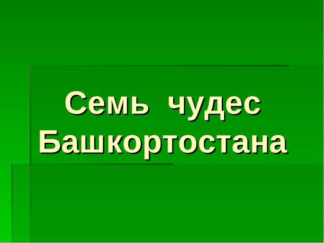 Семь чудес Башкортостана