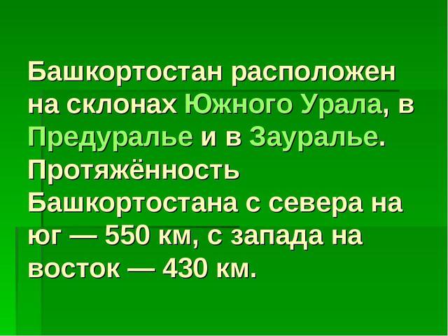 Башкортостан расположен на склонахЮжного Урала, вПредуральеи вЗауралье. П...