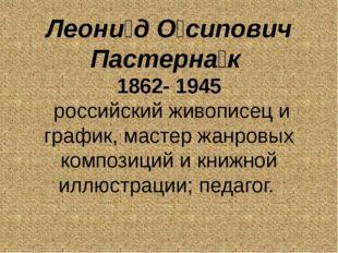 Леони́д О́сипович Пастерна́к 1862- 1945 российский живописец и график, мастер