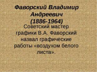 Фаворский Владимир Андреевич (1886-1964) Советский мастер графики В.А. Фаворс