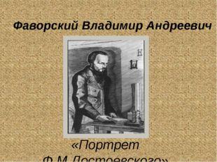 «Портрет Ф.М.Достоевского» Фаворский Владимир Андреевич