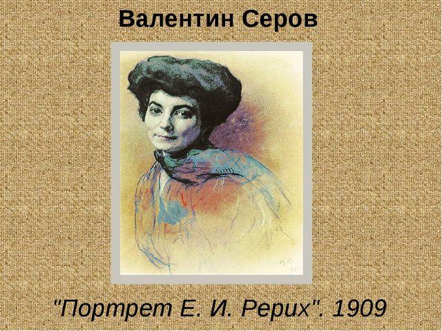 """Валентин Серов """"Портрет Е. И. Рерих"""". 1909"""