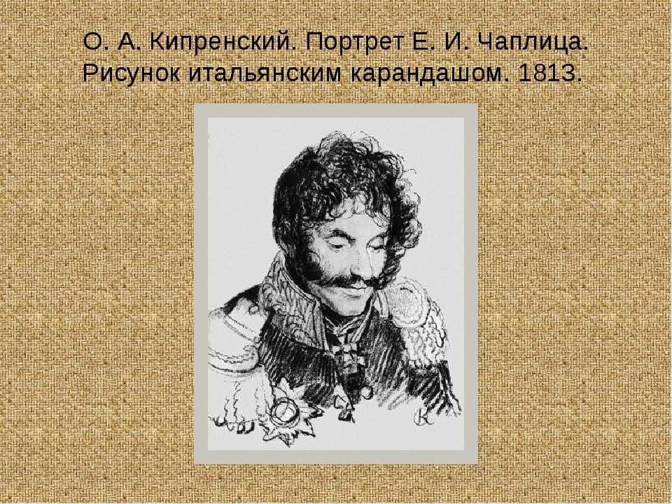О. А. Кипренский. Портрет Е. И. Чаплица. Рисунок итальянским карандашом. 1813.