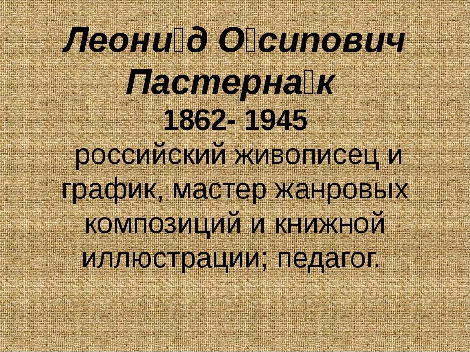 Леони́д О́сипович Пастерна́к 1862- 1945 российский живописец и график, мастер...