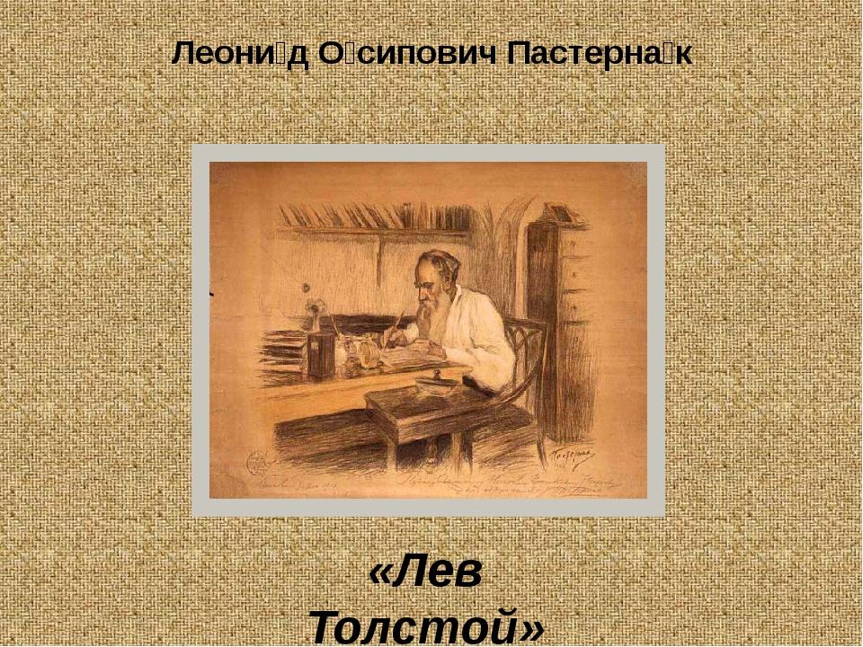 Леони́д О́сипович Пастерна́к «Лев Толстой»