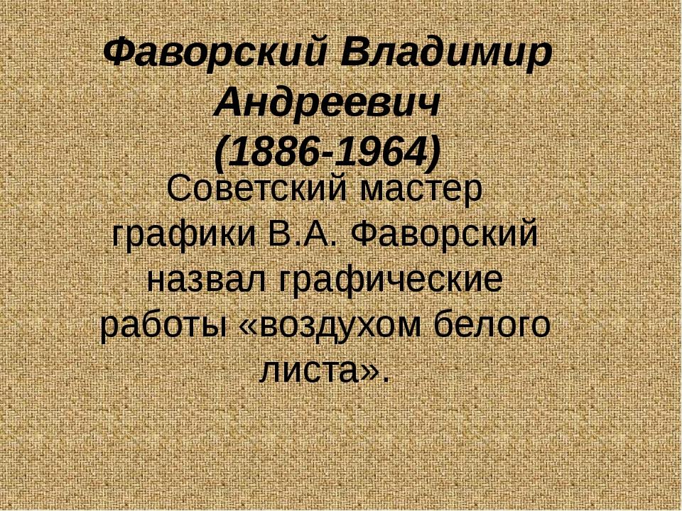 Фаворский Владимир Андреевич (1886-1964) Советский мастер графики В.А. Фаворс...