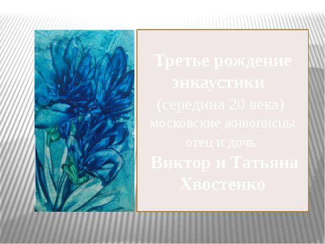 Третье рождение энкаустики (середина 20 века) московские живописцы отец и доч...